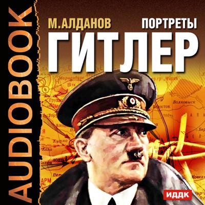 Аудиокнига Портреты. Гитлер