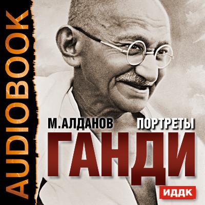 Аудиокнига Портреты. Ганди