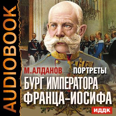 Аудиокнига Портреты. Бург императора Франца-Иосифа