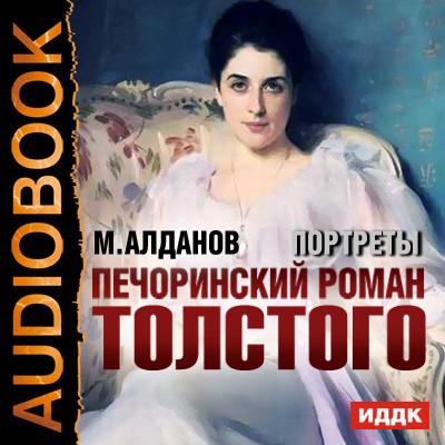 Аудиокнига Портреты. Печоринский роман Толстого