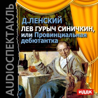 Аудиокнига Лев Гурыч Синичкин, или Провинциальная дебютантка