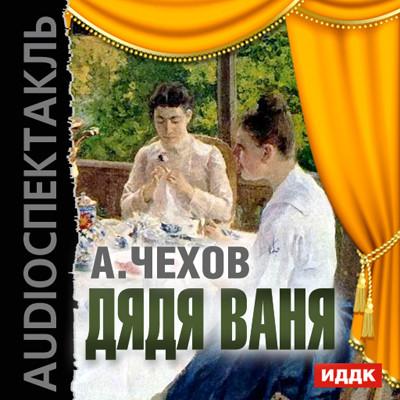 Аудиокнига Дядя Ваня