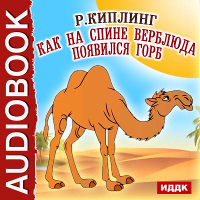 Аудиокнига Как на спине верблюда появился горб