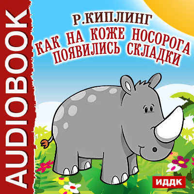 Аудиокнига Как на коже носорога появились складки