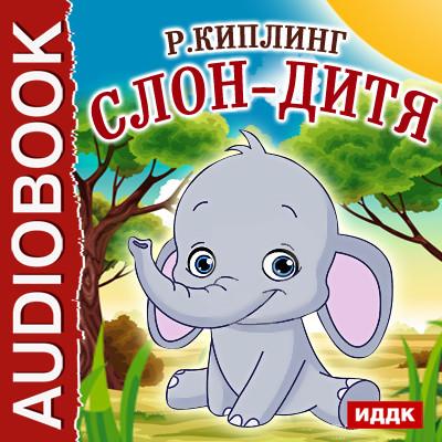 Аудиокнига Слон-дитя