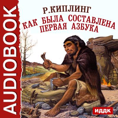 Аудиокнига Как была составлена первая азбука