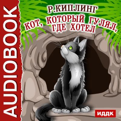 Аудиокнига Кот, который гулял, где хотел