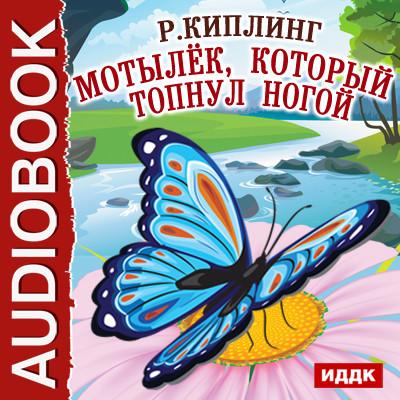 Аудиокнига Мотылёк, который топнул ногой
