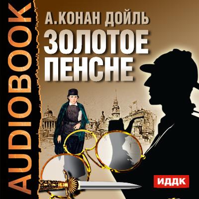 Аудиокнига Золотое пенсне
