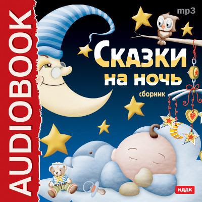 Аудиокнига Сказки на ночь