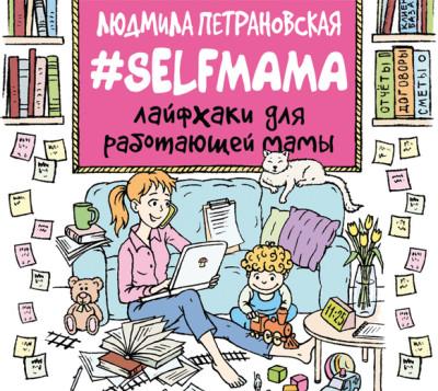 Аудиокнига #Selfmama. Лайфхаки для работающей мамы