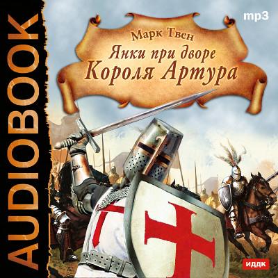 Аудиокнига Янки при дворе короля Артура