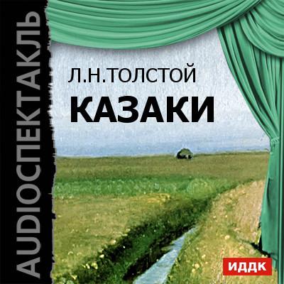 Аудиокнига Казаки