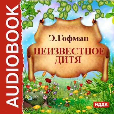 Аудиокнига Неизвестное дитя