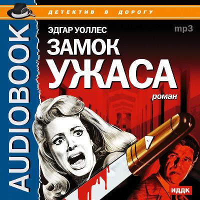 Аудиокнига Замок ужаса