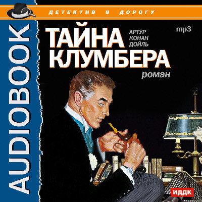 Аудиокнига Тайна Клумбера