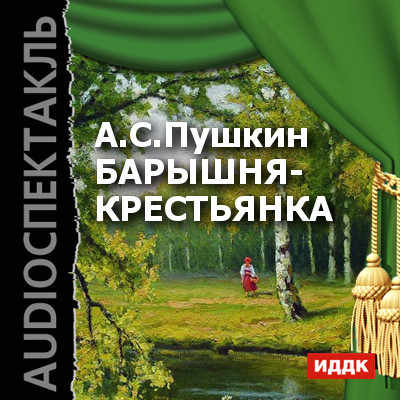 Аудиокнига Барышня-крестьянка