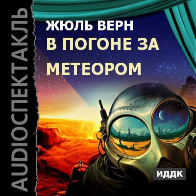 Аудиокнига В погоне за метеором